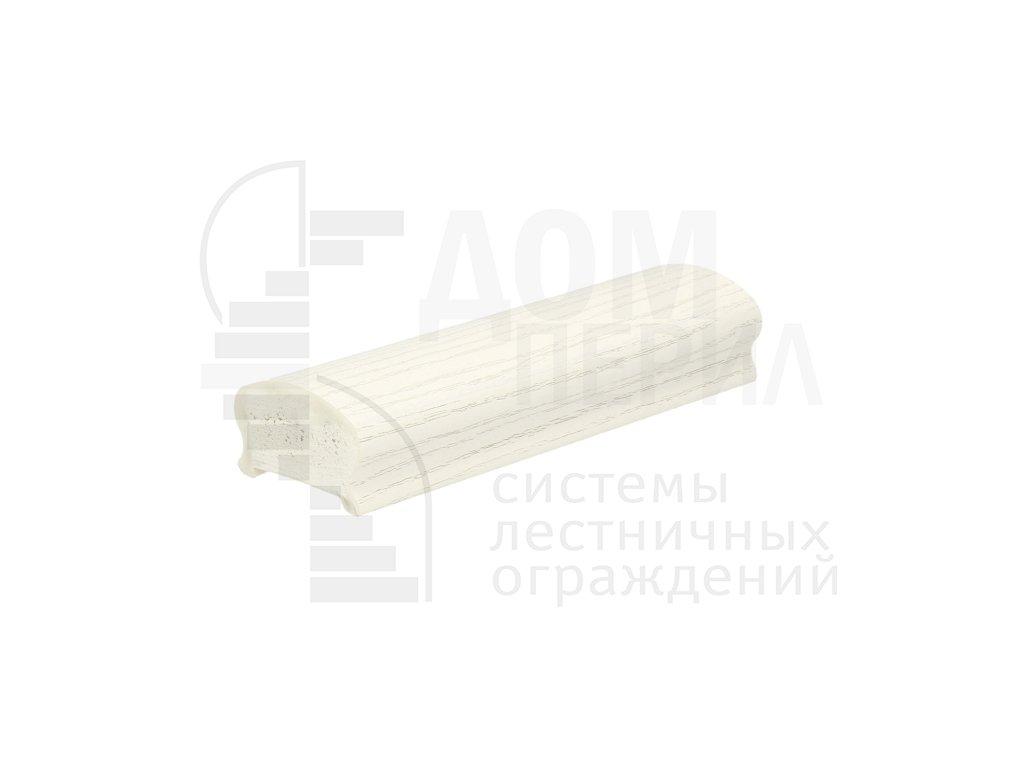 Поручень ПВХ (цвет белый фигурный текстурный)