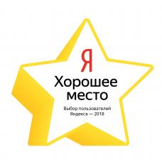 "Яндекс наградил нас знаком ""Хорошее место""!"