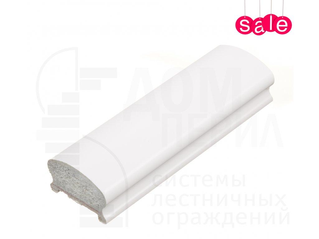 Поручень ПВХ фигурный  (цвет белый) - 1 п.м.